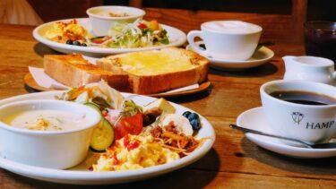 【大和郡山市】カフェでモーニングするならHAMP 3rdがオススメ!