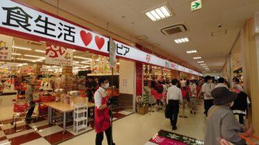 激安スーパーロピア大和郡山店がオープン!初日は大混雑でした!